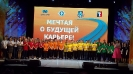 Финал профориентационного конкурса Мечтая о будущей карьере 29.11.2017